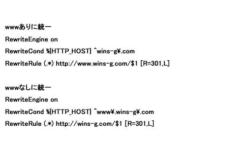 例:.htaccess記述例