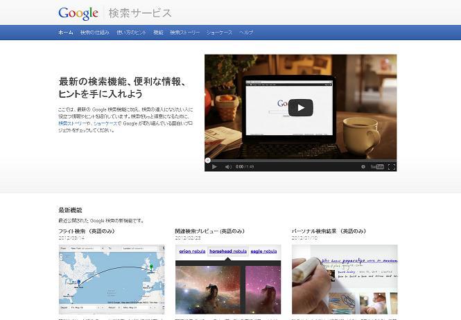 検索サービス