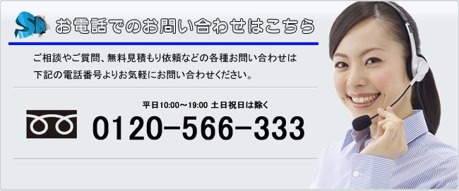 お電話でのお問い合わせは0120-566-333